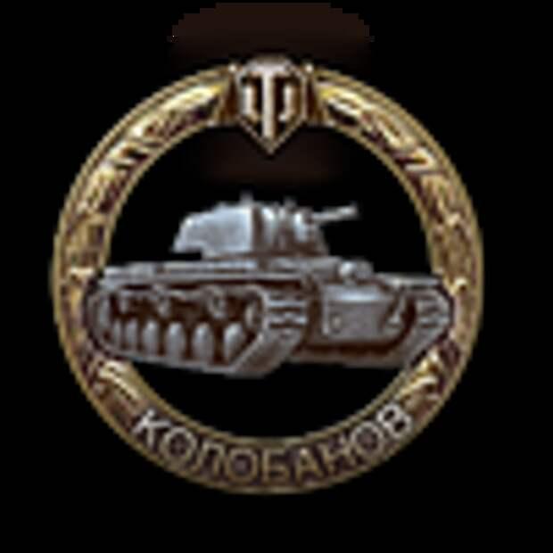 Танковый ас: Зиновий Колобанов!