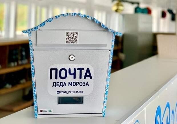 Почта Деда Мороза. Фото: пресс-служба парка