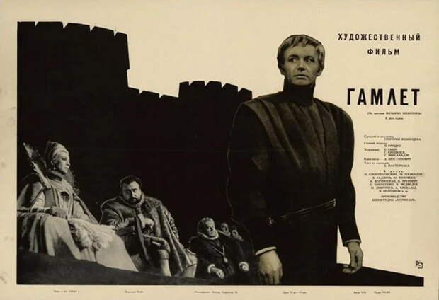 """Советский фильм """"Гамлет"""" 1964 года """"убил наповал"""" Голливуд и Британскую киноакадемию"""