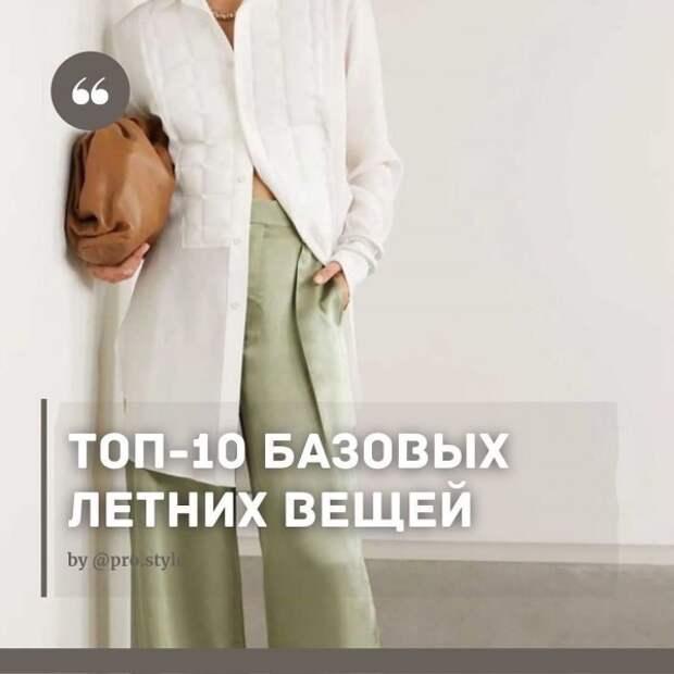 ТОП-10 БАЗОВЫХ ЛЕТНИХ ВЕЩЕЙ