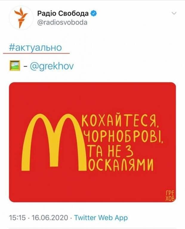McDonald's будет считать убытки: украинцы бойкотируют ресторан ради защиты русского языка