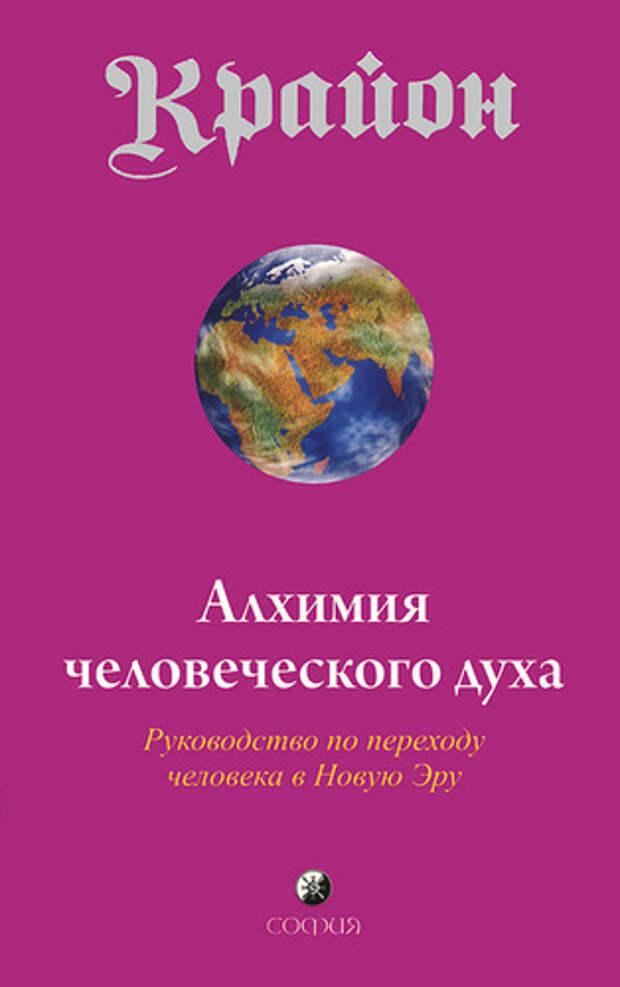 Крайон.  Алхимия человеческого духа  (Книга-3).Глава 1, стр. 2