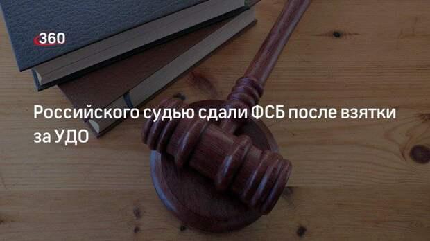 Российского судью сдали ФСБ после взятки за УДО