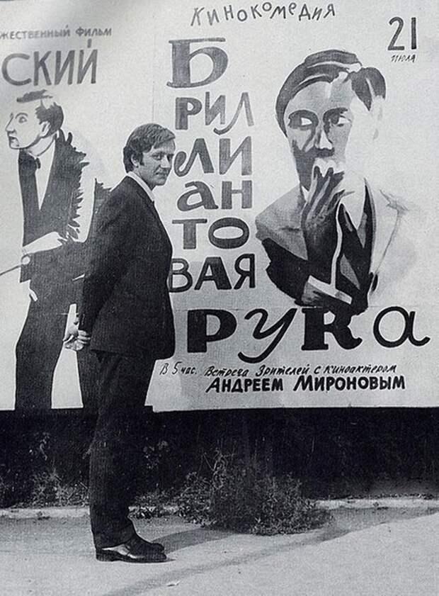 """Андрей Миронов на премьере фильма """"Бриллиантовая рука"""". 1969-й год"""