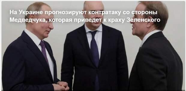 На Украине прогнозируют контратаку со стороны Медведчука, которая приведет к краху Зеленского