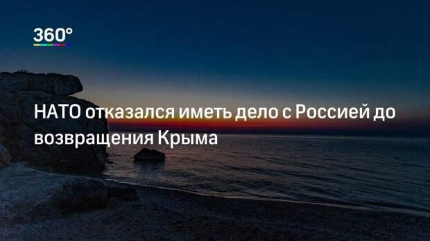 НАТО отказался иметь дело с Россией до возвращения Крыма