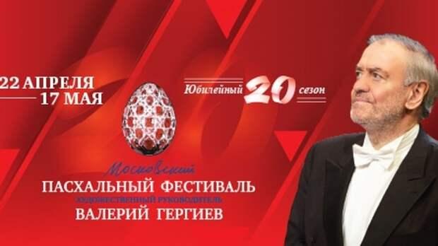 Оркестр Мариинки выступит в Волгограде