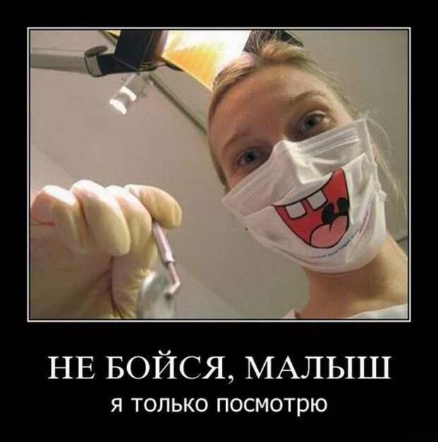 Карантинная стоматология