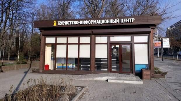 Закрытую вначале 2021 года справочную для туристов снова откроют вцентре Ростова