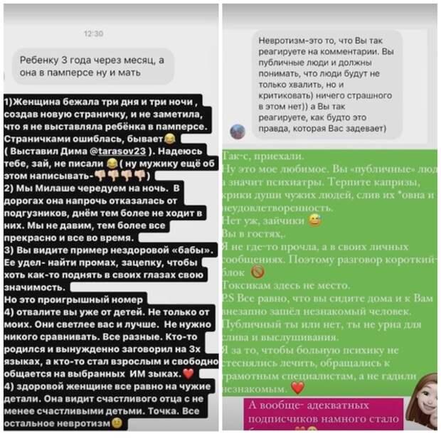 Жена Тарасова вступила в полемику с подписчиками о невротизме и воспитании детей
