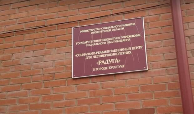 Информацию опобоях вбузулукском детском центре «Радуга» проверит прокуратура