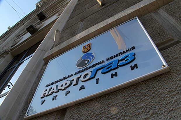 «Нафтогаз Украины» обвинил «Газпром» в подготовке нового газового кризиса