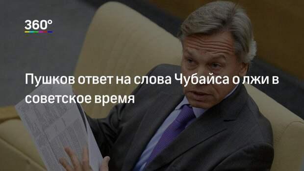 Пушков ответ на слова Чубайса о лжи в советское время