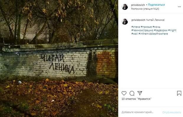 Фото дня: жителей Ростокина призвали читать революционеров