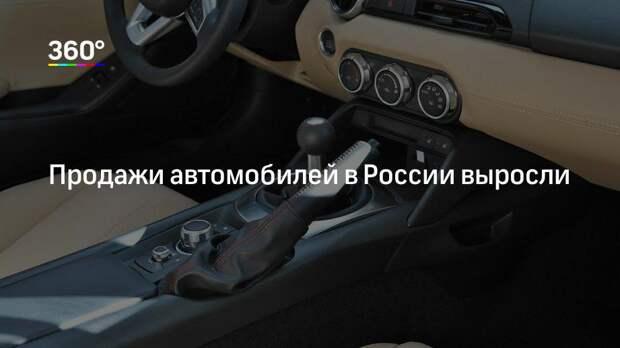 Продажи автомобилей в России выросли