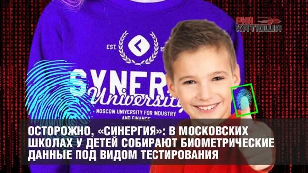 Осторожно, «Синергия»: в Московских школах у детей собирают биометрические данные под видом тестирования