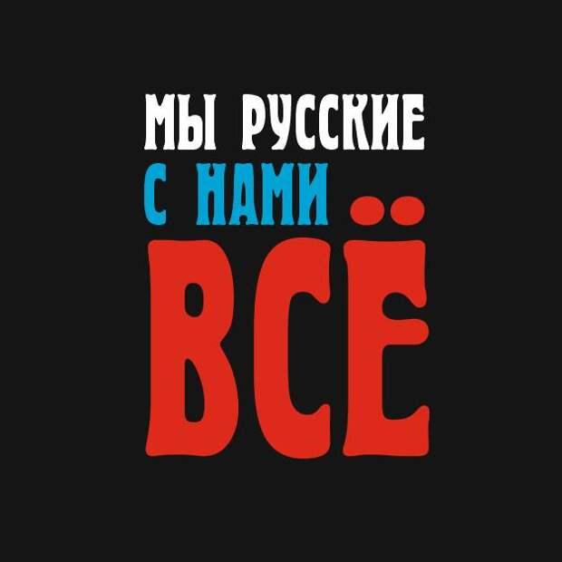 На изображении может находиться: текст «мы русские C нами все»