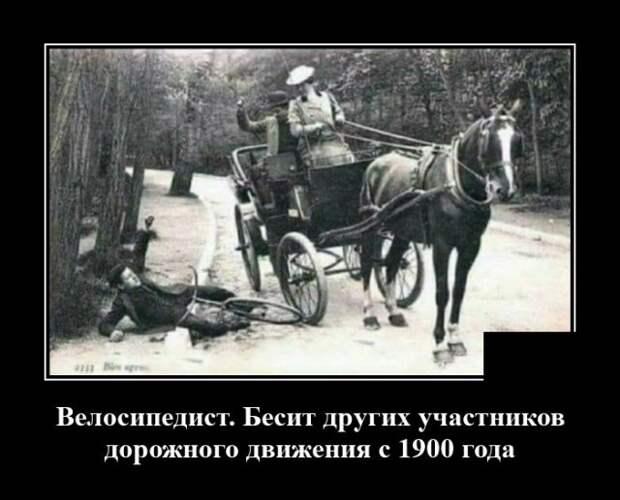 Демотиватор про велосипедистов