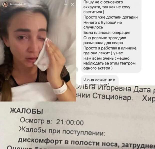 Обнародовали причину экстренной госпитализации Ольги Бузовой