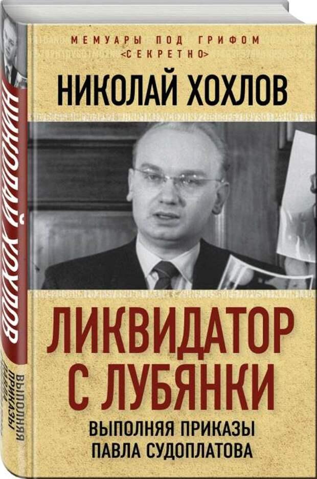 Книга Николая Xoxлoва. / Фото: www.moymir.ru