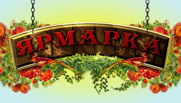 Универсальные ярмарки пройдут в двух микрорайонах Подольска в марте