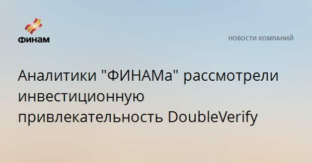 """Аналитики """"ФИНАМа"""" рассмотрели инвестиционную привлекательность DoubleVerify"""