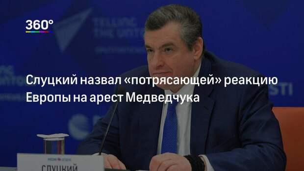 Слуцкий назвал «потрясающей» реакцию Европы на арест Медведчука