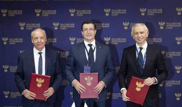 Глеб Никитин договорился сМинспорта иРФС развивать футбол в Нижегородской области