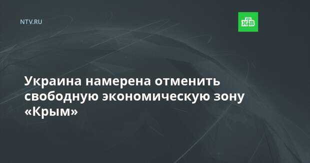 Украина намерена отменить свободную экономическую зону «Крым»