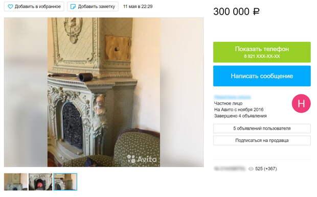 В Петербурге под разборку продают старинную печь доходного дома. КГИОП оказался бессилен