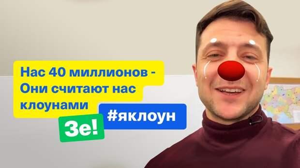 Зеленский призвал украинцев побыть клоунами