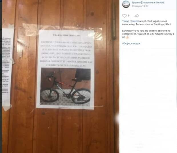 Из подъезда в доме на улице Свободы украли велосипед
