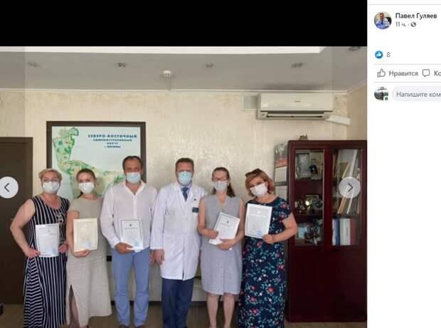 В Депздраве отметили благодарностями и грамотами врачей диагностического центра №5