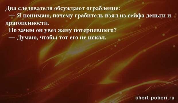 Самые смешные анекдоты ежедневная подборка chert-poberi-anekdoty-chert-poberi-anekdoty-43580311082020-5 картинка chert-poberi-anekdoty-43580311082020-5