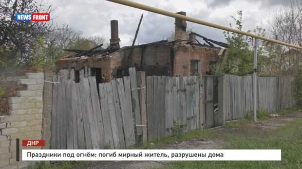 Праздники под огнём: погиб мирный житель, разрушены дома