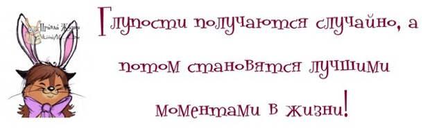 1371065231_frazki-28 (604x185, 77Kb)