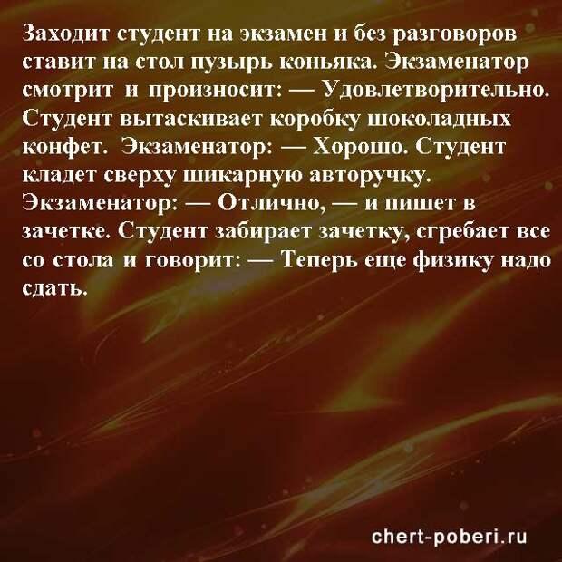 Самые смешные анекдоты ежедневная подборка chert-poberi-anekdoty-chert-poberi-anekdoty-04040424072020-4 картинка chert-poberi-anekdoty-04040424072020-4