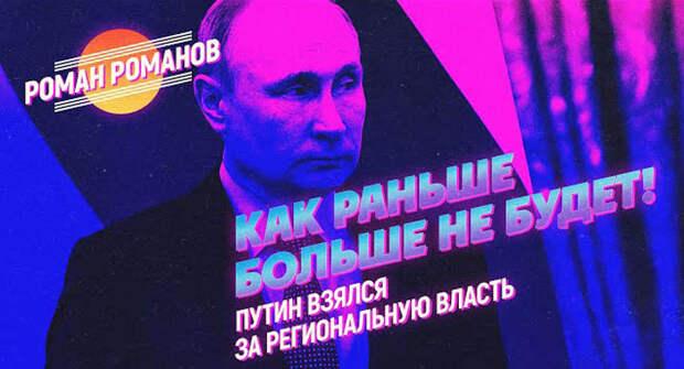 Как раньше больше не будет! Путин взялся за региональную власть