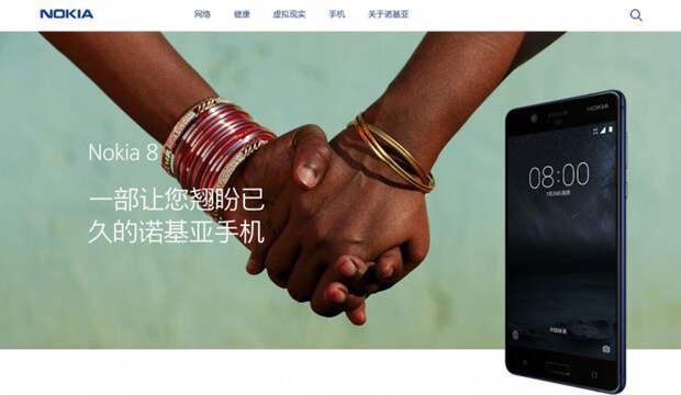 Nokia 8 засветился на официальном сайте Nokia