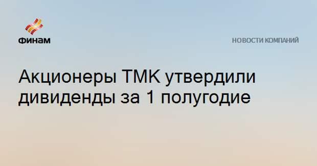 Акционеры ТМК утвердили дивиденды за 1 полугодие