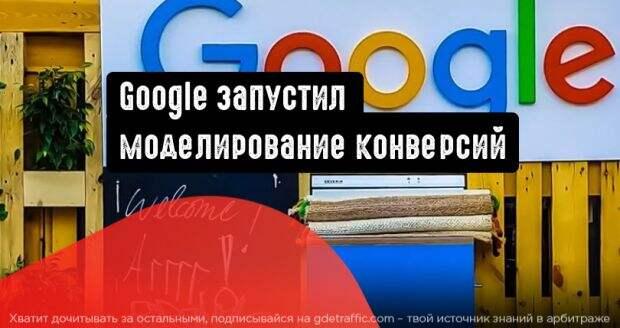 Google запустил моделирование конверсий