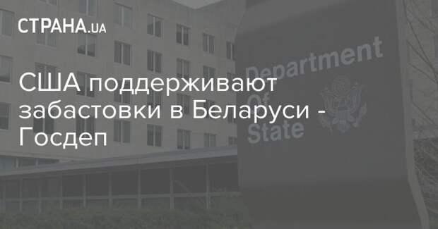 США поддерживают забастовки в Беларуси - Госдеп