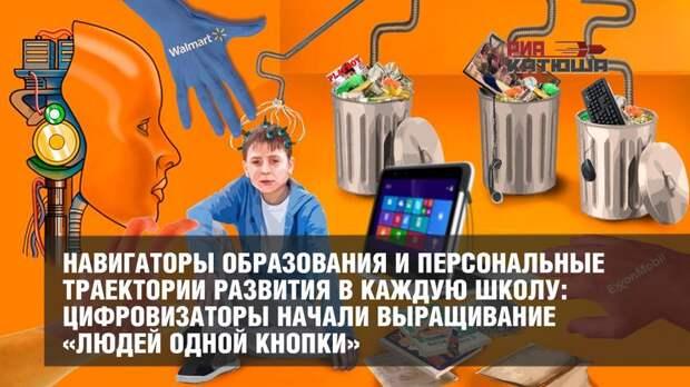 Цифровизаторы начали выращивание «людей одной кнопки»