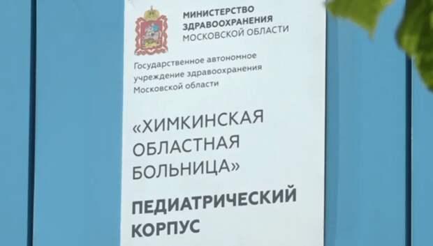 Воробьев навестил мальчика из Подольска, находящегося в Химкинской больнице