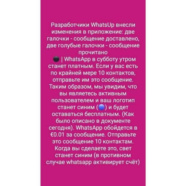WhatsApp станет платным или это новая схема обмана?