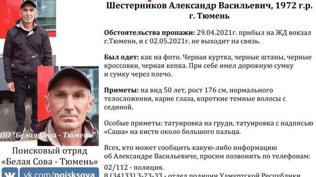 В Тюмени вторую неделю ищут 50-летнего мужчину