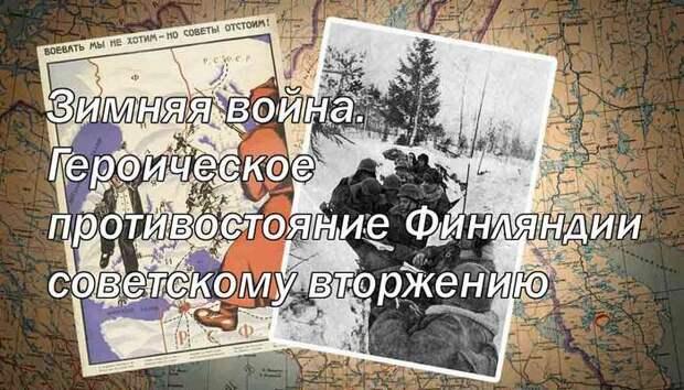 Зимняя война. Противостояние Финляндии советскому вторжению. Причины, итоги.