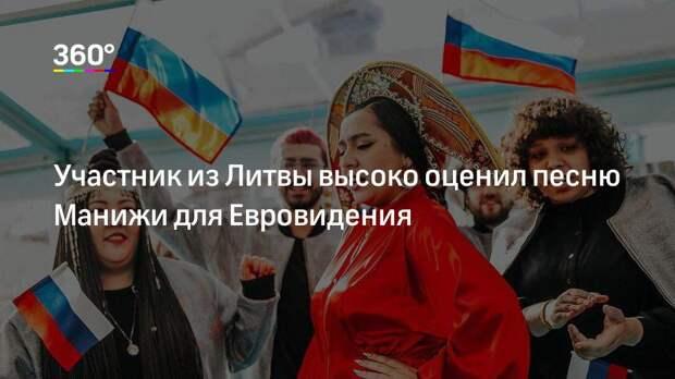 Участник из Литвы высоко оценил песню Манижи для Евровидения
