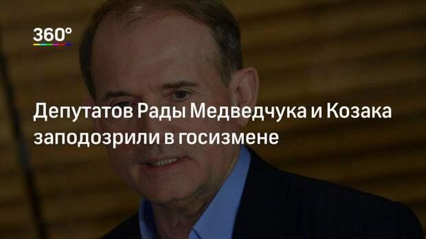 Депутатов Рады Медведчука и Козака заподозрили в госизмене