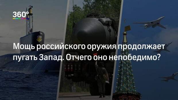 Мощь российского оружия продолжает пугать Запад. Отчего оно непобедимо?